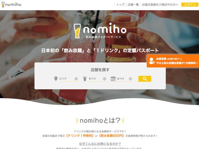 nomihoに掲載